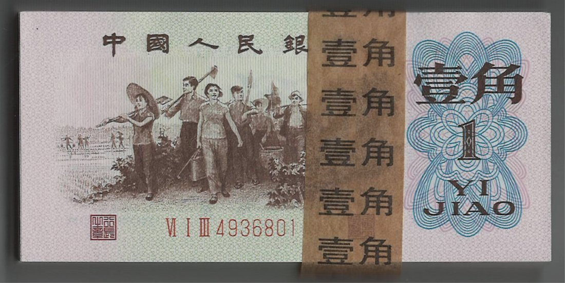 One Hundred Chinese 1962 Banknotes