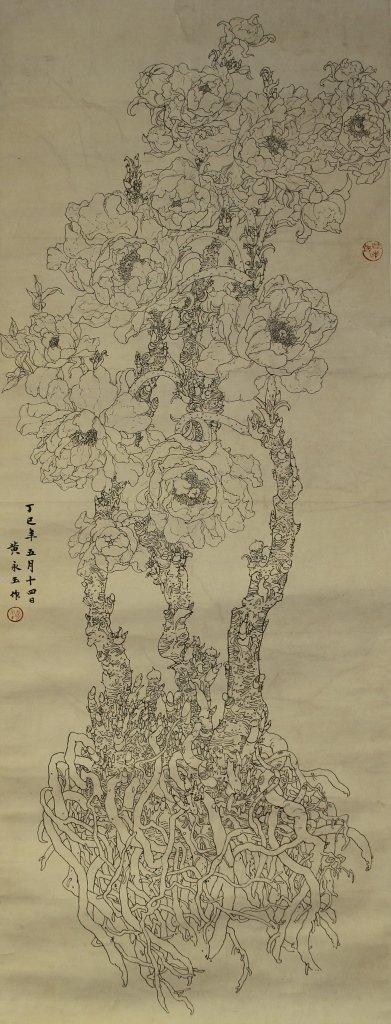 Chinese Scroll Painting, Huang Yong Yu