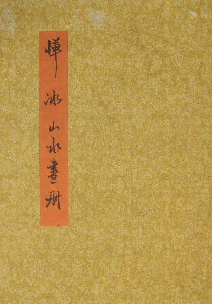Chinese Album Painting, Attributed to Yun Bing