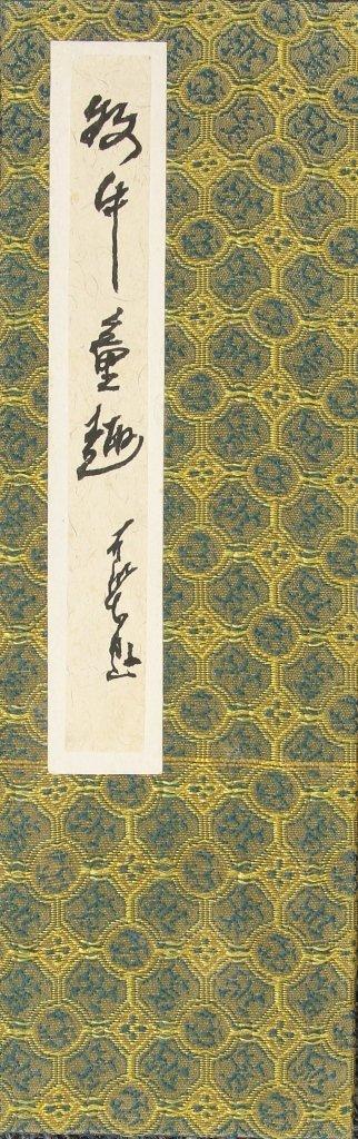 Chinese Album Painting, Attributed to Li Kuchan