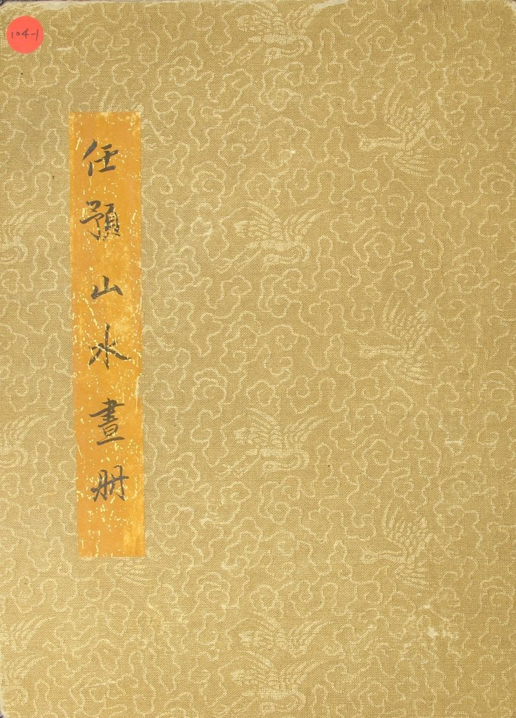 Chinese Album Painting, Attributed to Ren Yu