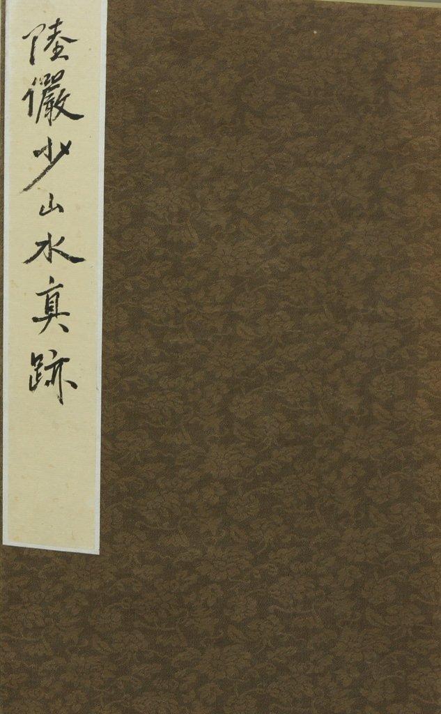 Chinese Album Painting, Attributed to Lu Yanshao