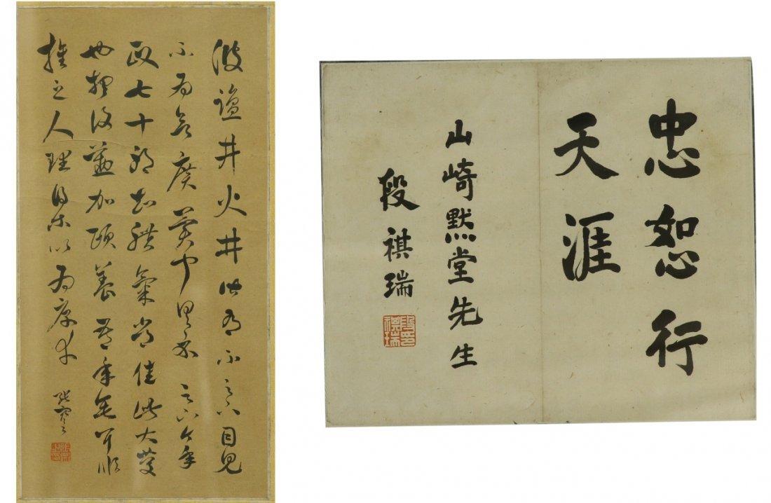 Two Chinese Calligraphy Paintings, Duan Qirui