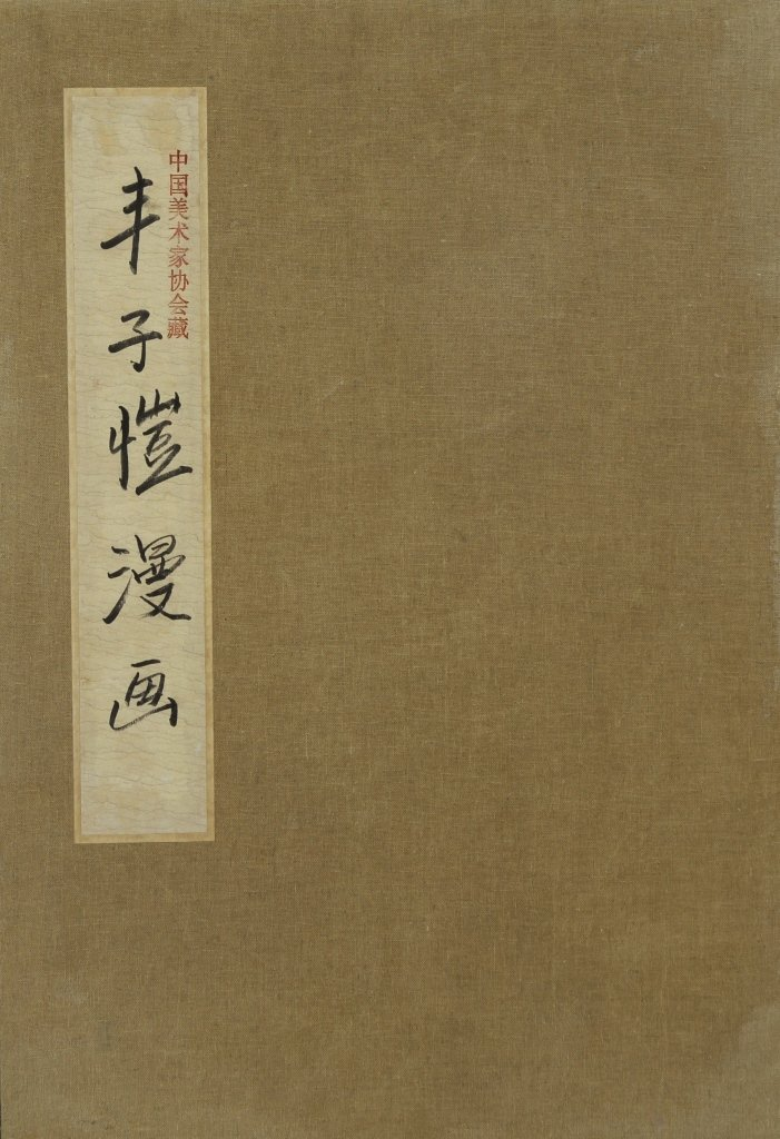 Chinese Album Painting, Attributed to Feng Zi Kai