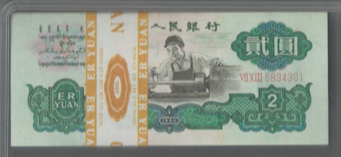 100 Chinese Paper Currency 2-Yuan Notes (100)