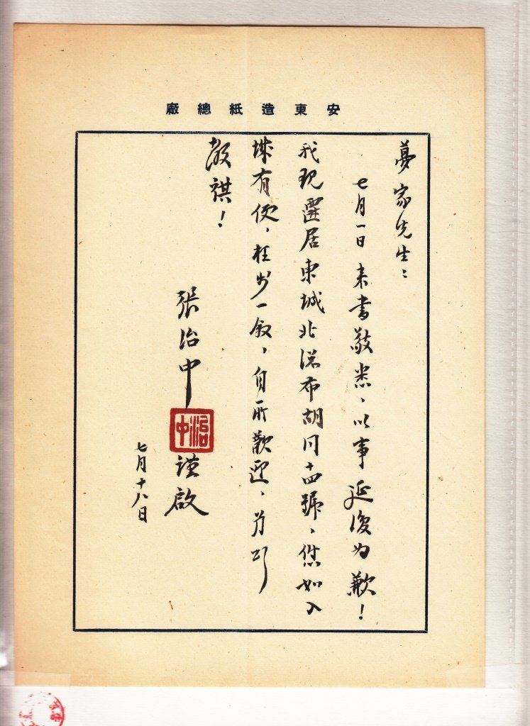 Chinese Republic Album Of Letters - 10
