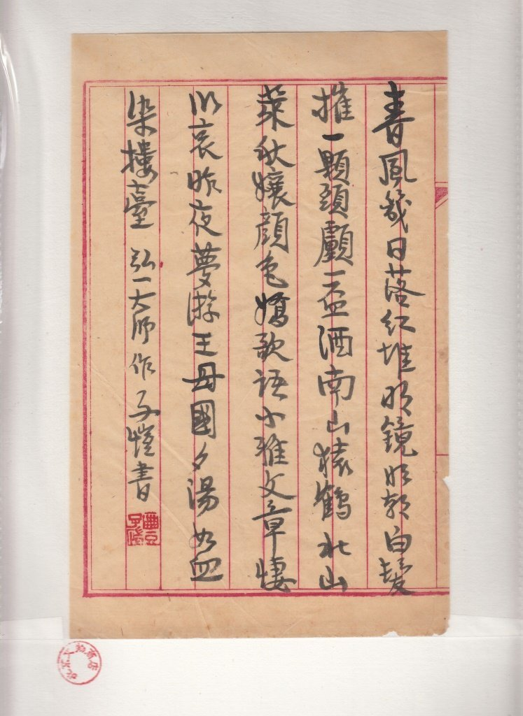 Chinese Republic Album Of Letters - 2