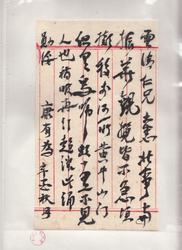 Chinese Republic Album Of Letters - 3