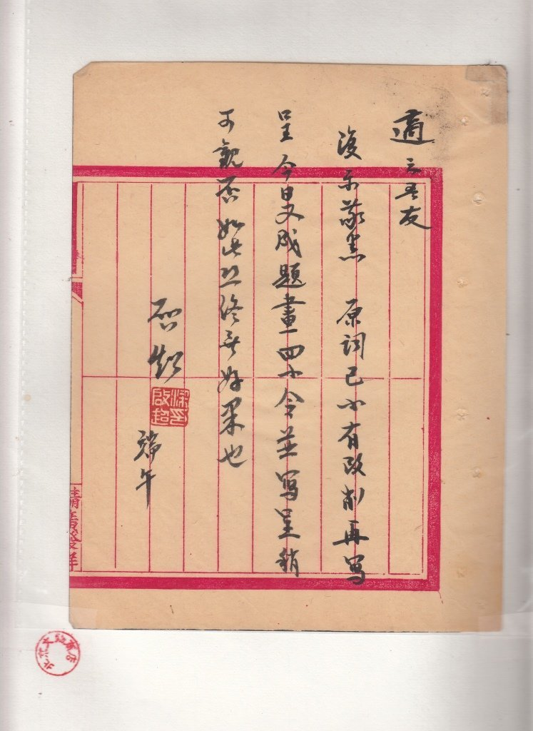 Chinese Republic Album Of Letters - 4