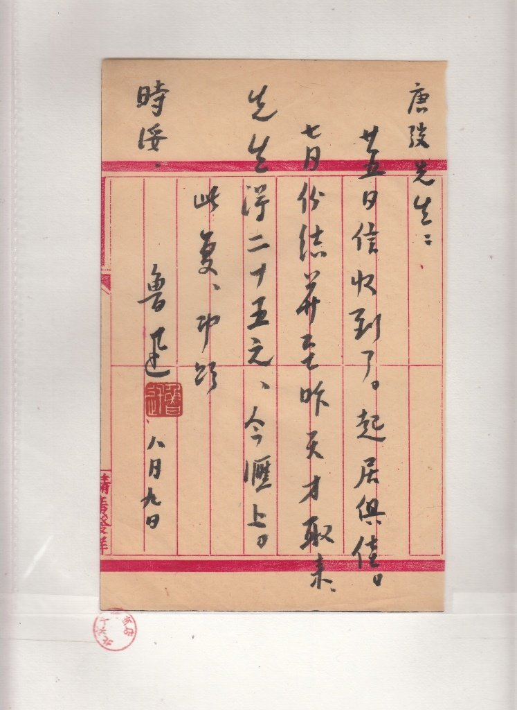 Chinese Republic Album Of Letters - 5