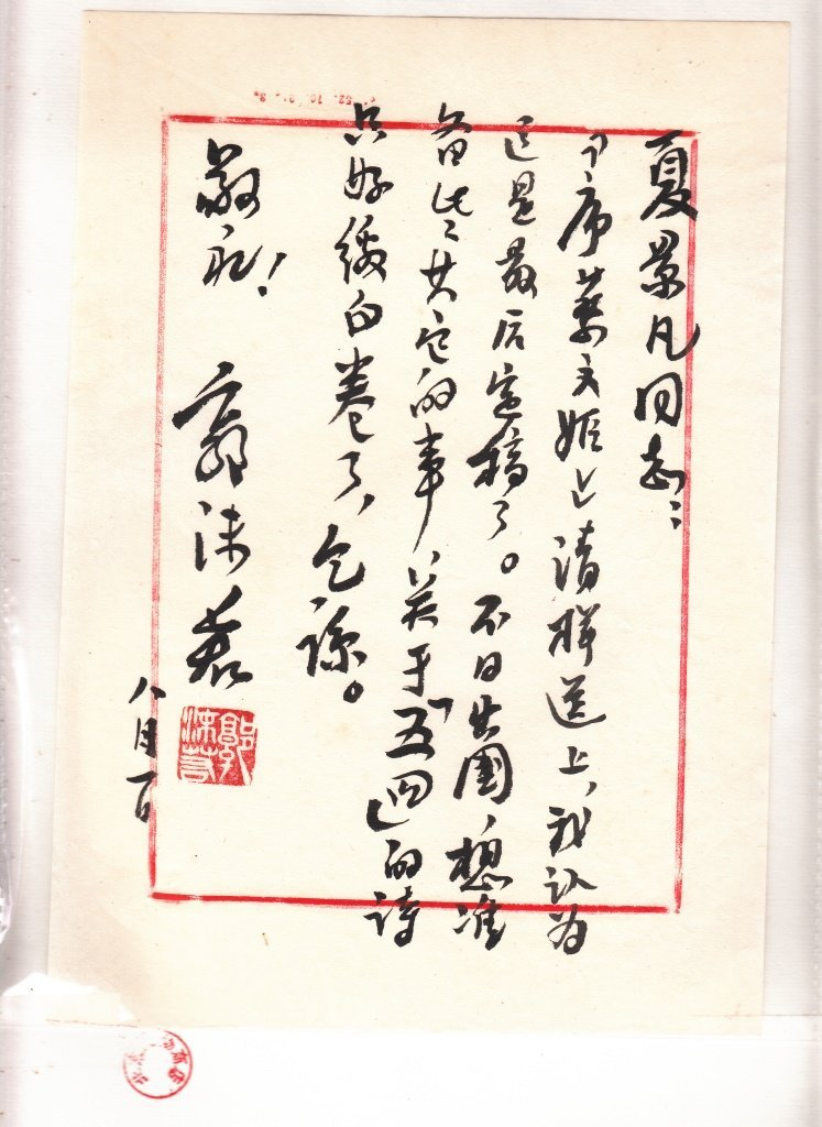 Chinese Republic Album Of Letters - 6