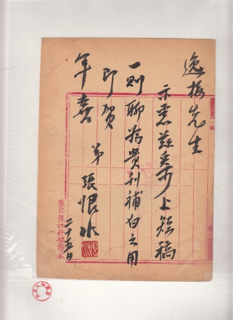 Chinese Republic Album Of Letters - 7