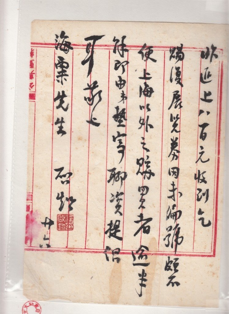 Chinese Republic Album Of Letters - 8