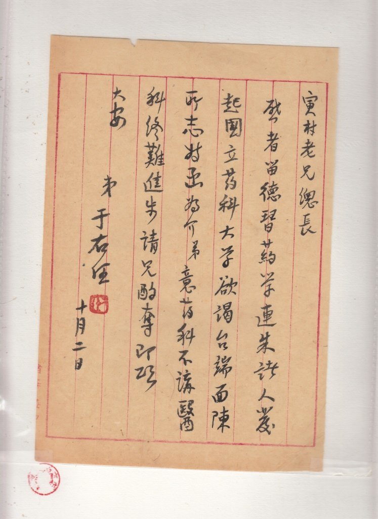 Chinese Republic Album Of Letters - 9