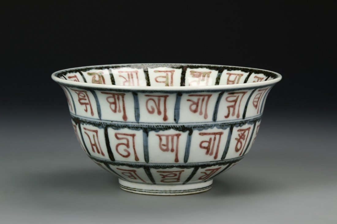 Chinese Tibetan Inscribed Jar, Early Ming - 2