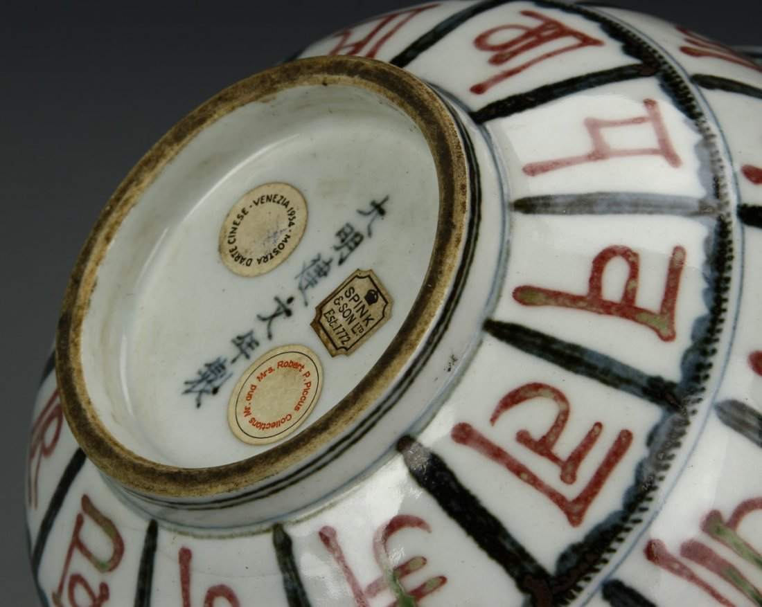 Chinese Tibetan Inscribed Jar, Early Ming - 7