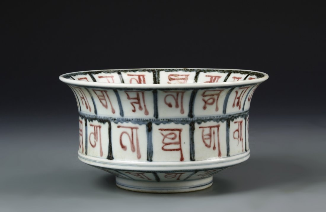 Rare Tibetan Inscribed Bowl, Early Ming