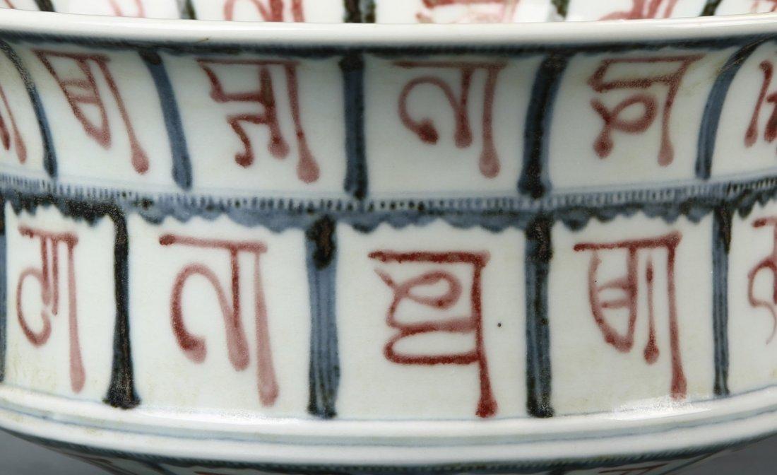 Rare Tibetan Inscribed Bowl, Early Ming - 2