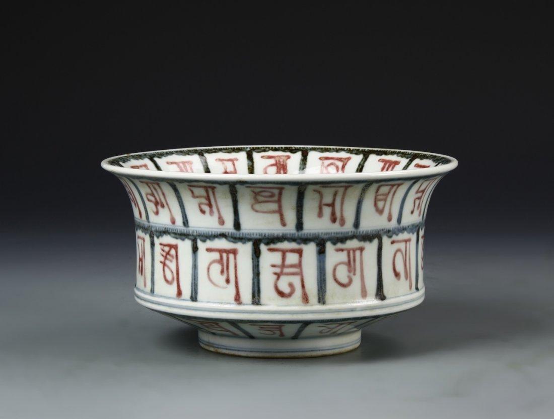 Rare Tibetan Inscribed Bowl, Early Ming - 4