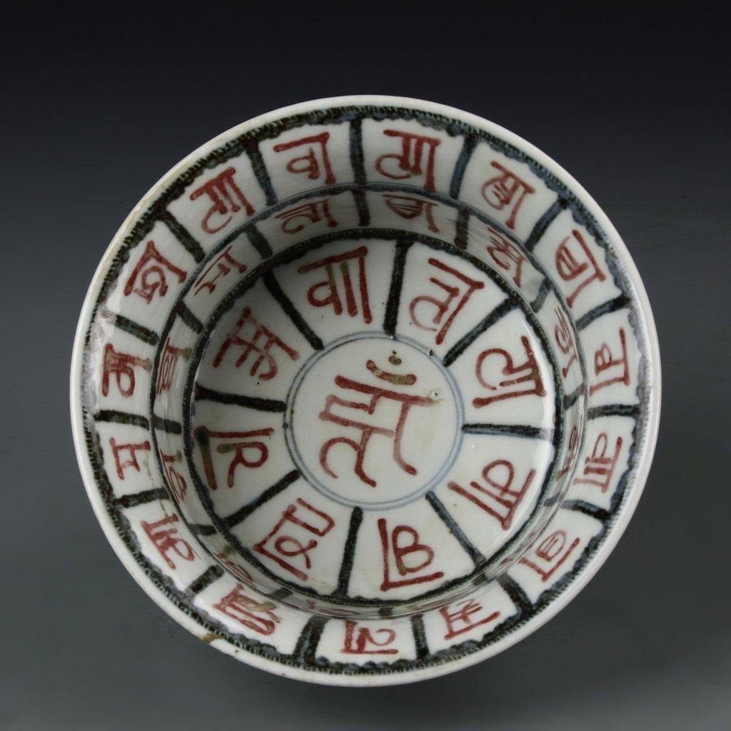 Rare Tibetan Inscribed Bowl, Early Ming - 5