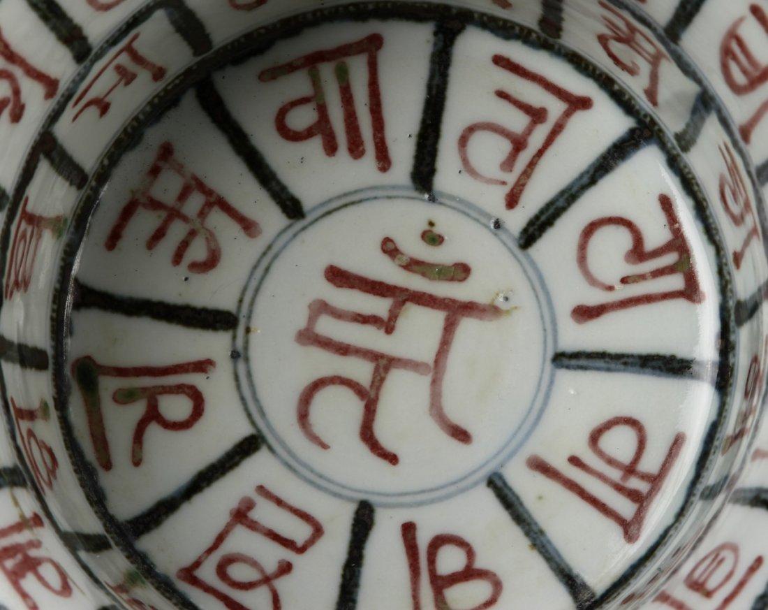 Rare Tibetan Inscribed Bowl, Early Ming - 6
