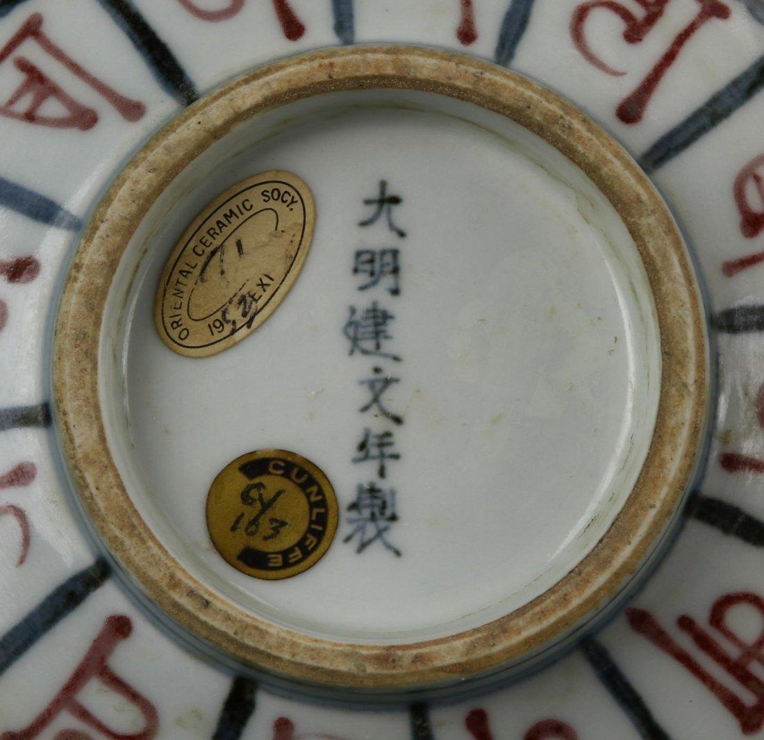Rare Tibetan Inscribed Bowl, Early Ming - 8