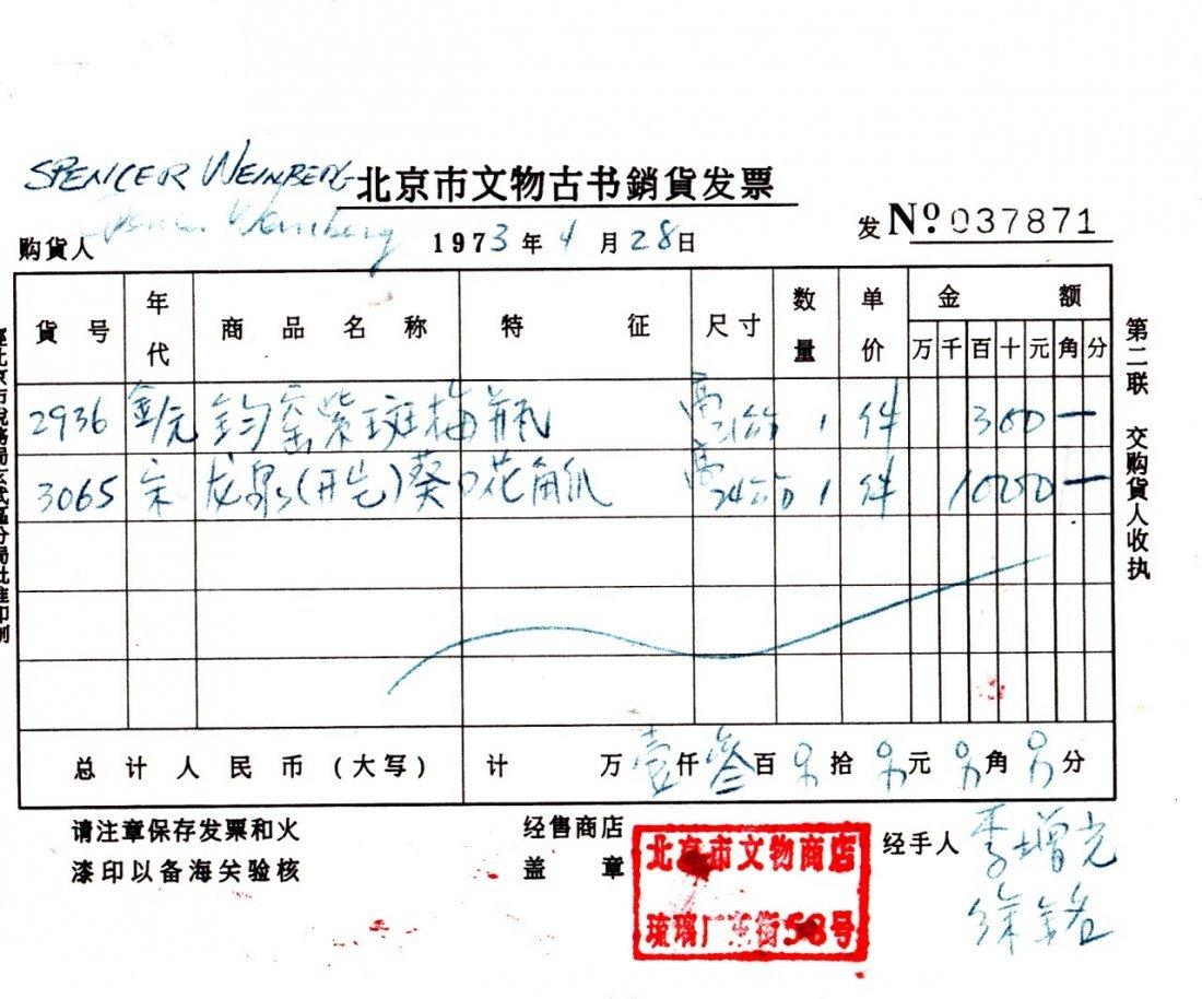 """Longchuan K'uan-type """"Gu"""" Shaped Vase - 9"""