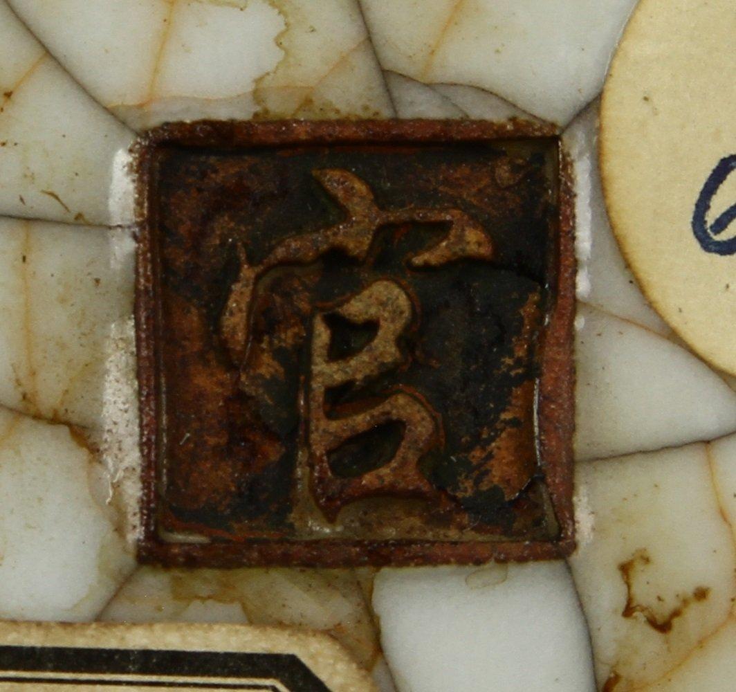 Chinese Crackled Foliate Bowl - 6