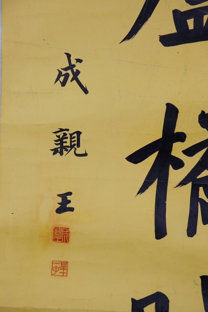 Chinese Calligraphy Scrolls - 2