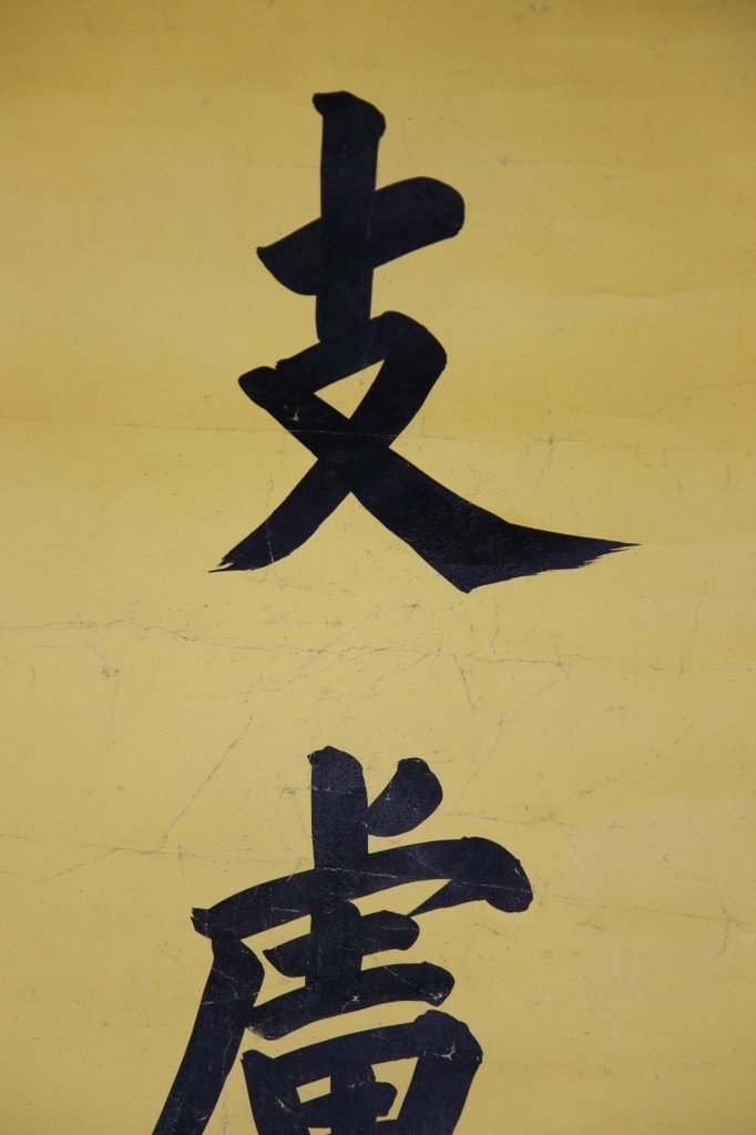 Chinese Calligraphy Scrolls - 3