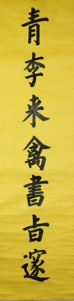 Chinese Calligraphy Scrolls - 4