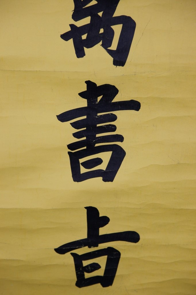 Chinese Calligraphy Scrolls - 6