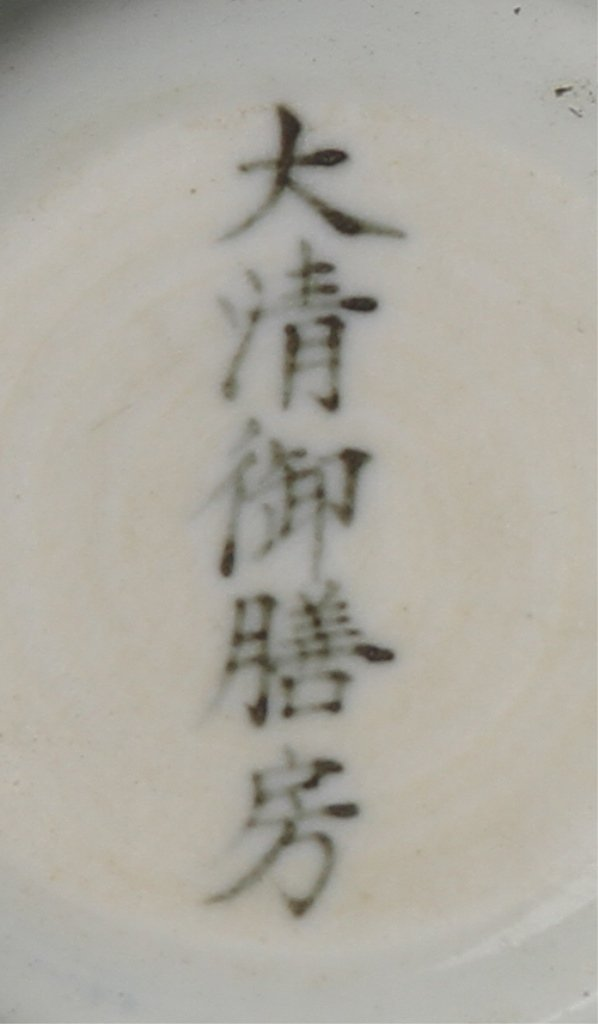 Pair Of Chinese Blue Glazed Bowls - 5