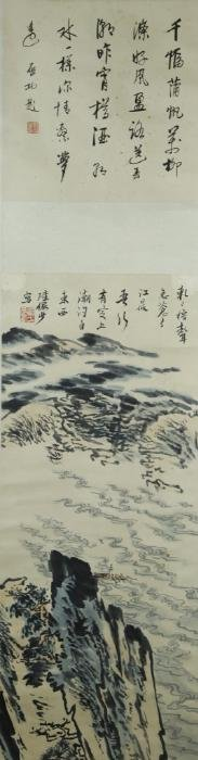 Chinese Scroll Painting of a Landscape