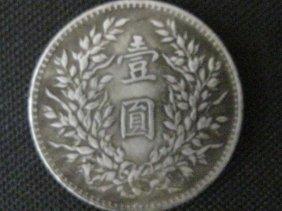Chinese Yun Silver Coin袁大头银
