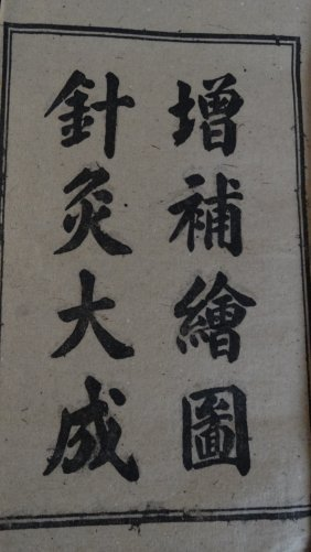 Chinese Old Medical Book老旧医书