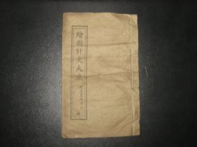 Chinese medical old time book