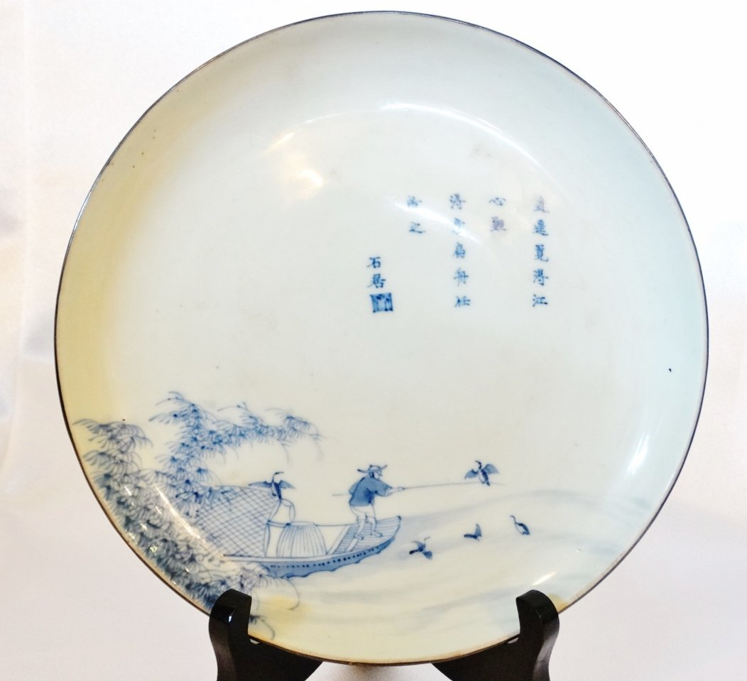 """Ming Style Blue & White Porcelain 7.75"""" Plate W/Metal"""