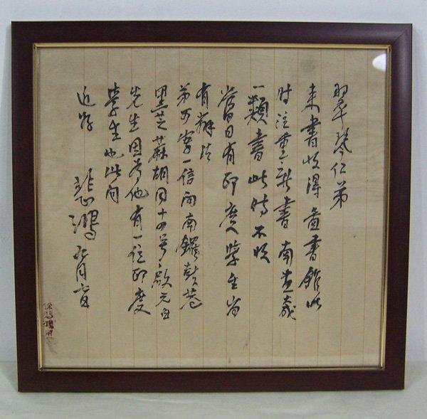 20: Xu BeiHong's Letter