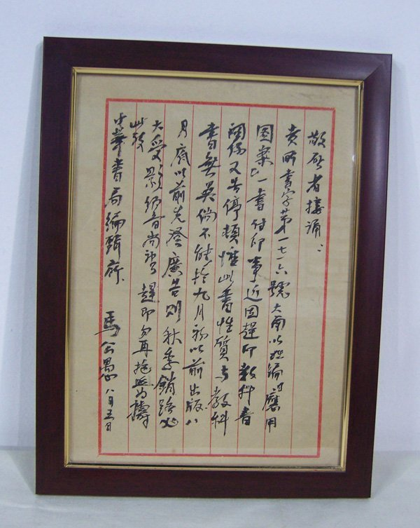 21: Ma GongYu's Letter