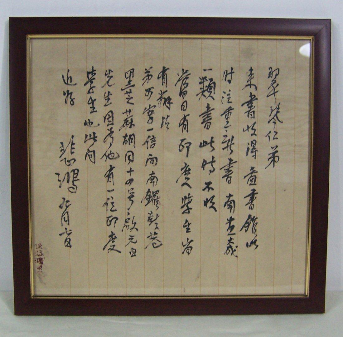 Xu BeiHong's Letter