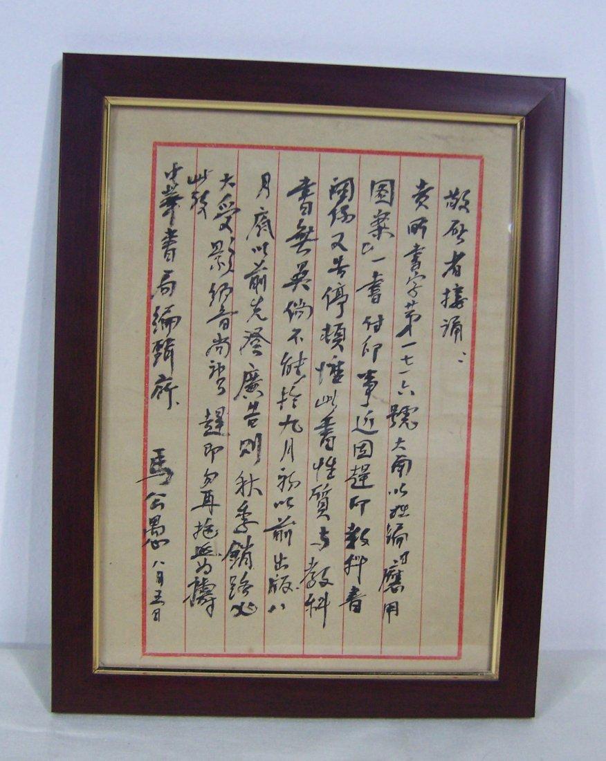 Ma GongYu's Letter