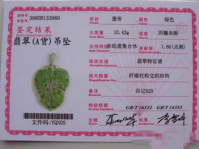 Nature Jadeite and 925 Silver Pendant With Certificate - 9
