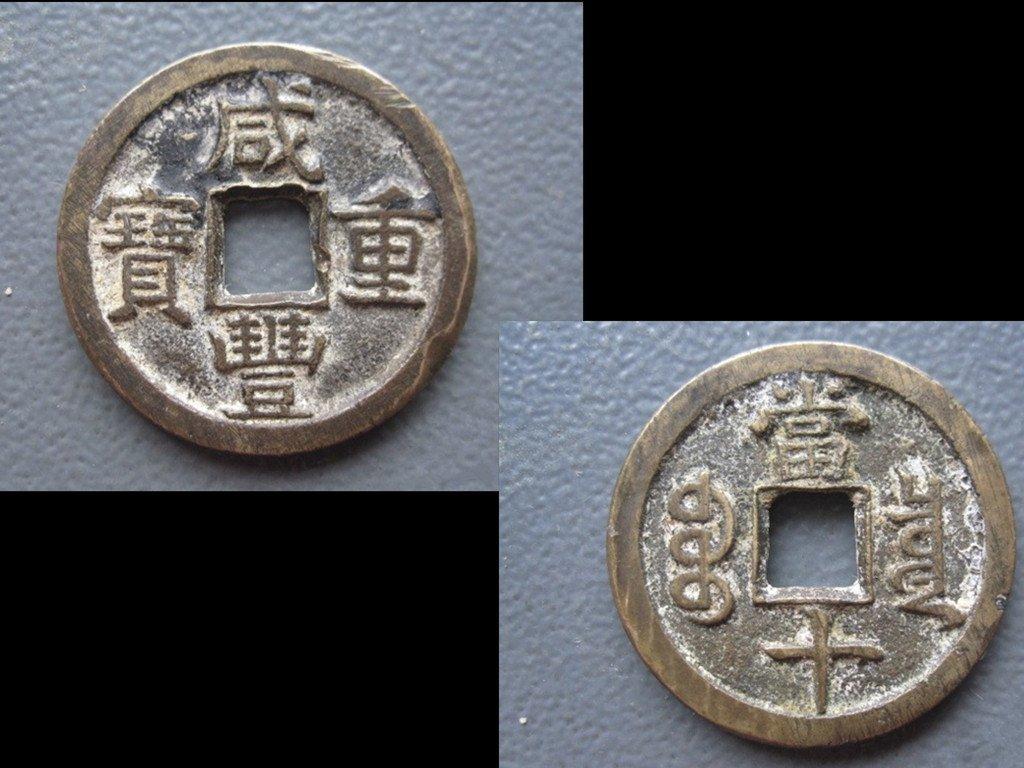 Qing Dynasty Xian Feng Dang Shi Old Coin