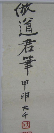 Chinese Painting by Outstanding Artist Zhang Daqing - 5
