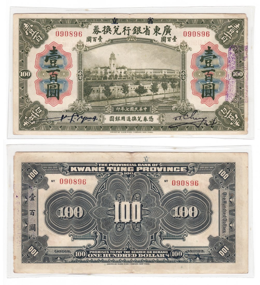 7: Banknote