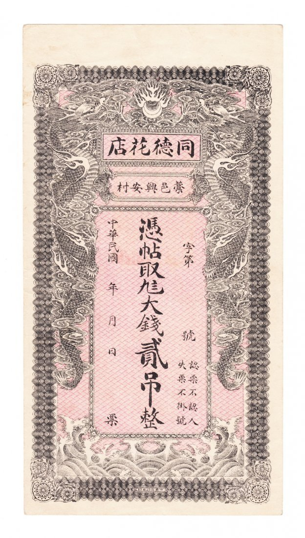 9: Banknote
