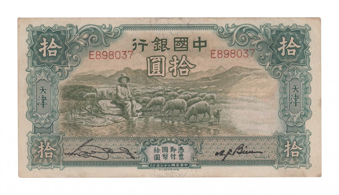 14: Banknote