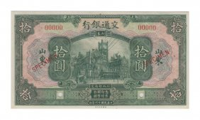 17: Banknote