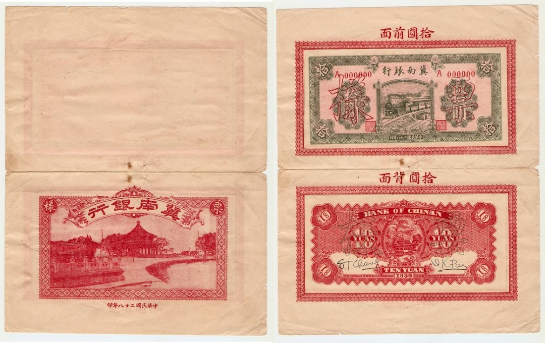 China 1939, 10yuan specimen note